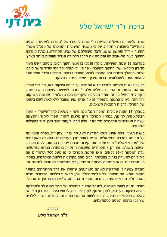 "ברכת ד""ר ישראל סלע"
