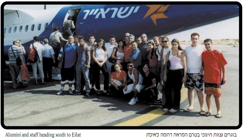 Alumini_and_staff_heading_south_to_Eilat